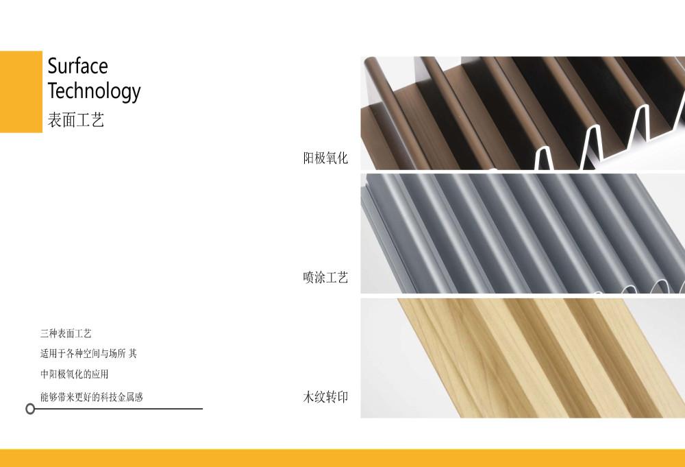 华汇诚铝型材产品_页面_26.jpg