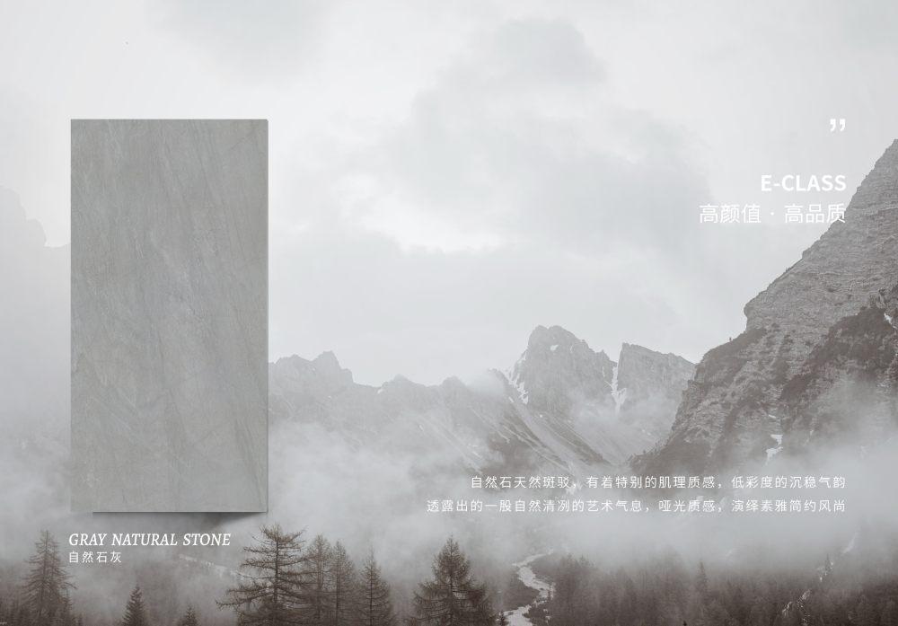 SK自然石灰,750×1500mm,单面元素&灵感来源