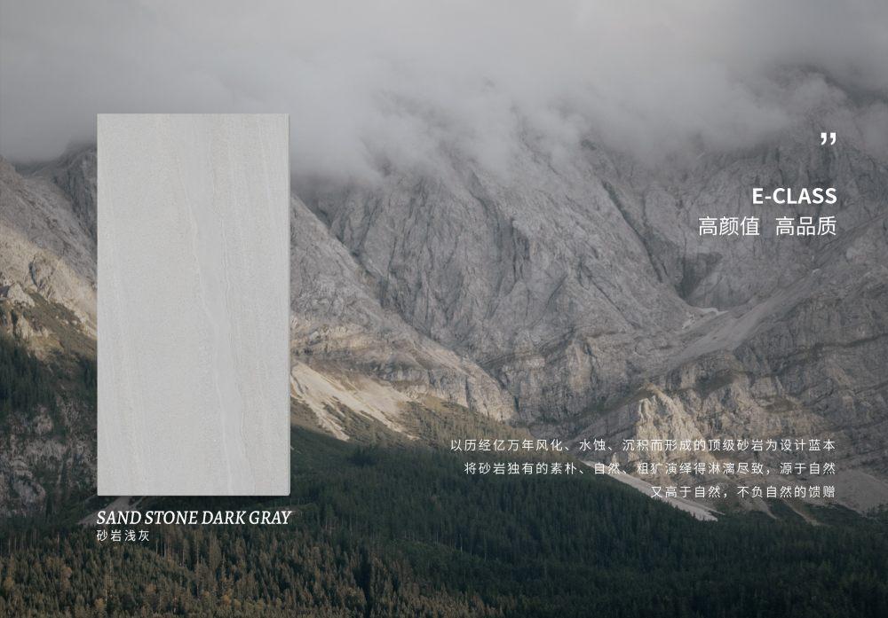 SK砂岩浅灰,750×1500mm,单面元素&灵感来源