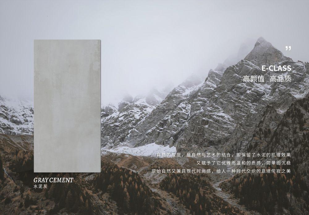 SK水泥灰,750×1500mm,单面元素&灵感来源