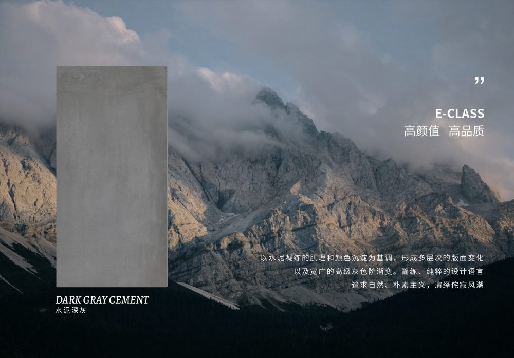 SK水泥深灰,750×1500mm,单面元素&灵感来源