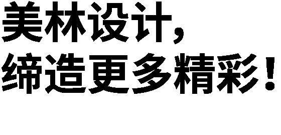 美林slogan.png
