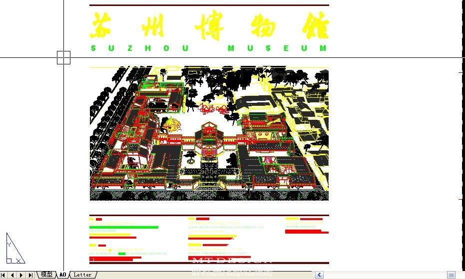 贝聿铭--苏州博物馆建筑施工图(较完整版)_2.jpg