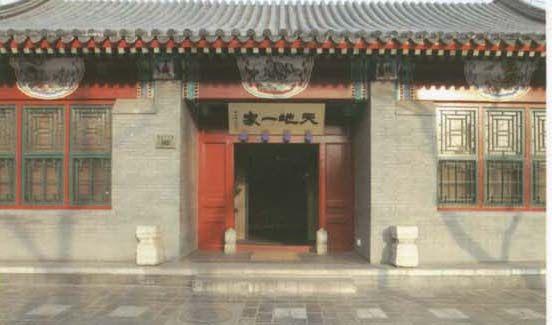 北京(天地一家)餐厅_apGu_63.jpg