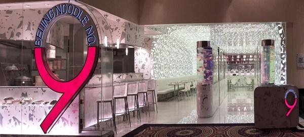 拉斯维加斯大酒店中式餐厅: 北京面馆9号室内设计_201012421241231778010.jpg